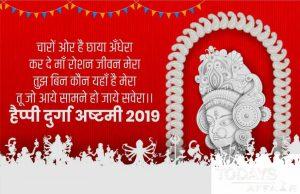 Durga-Ashtami | todaysaffair