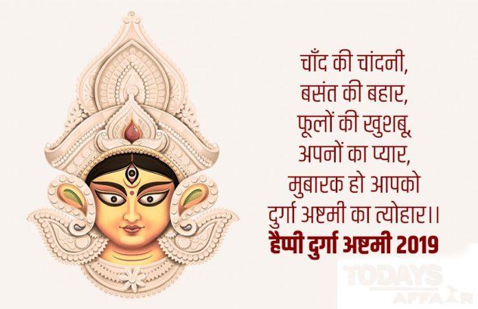 Maa Durga Asthami kaha todaysaffair.com